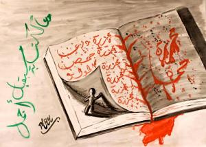 syrian art 2 (1)